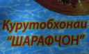 Курутобхонаи Шарафчон