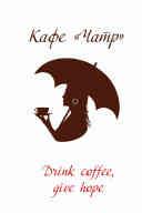 Кафе Чатр
