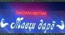 Чойхонаи Сирдарё
