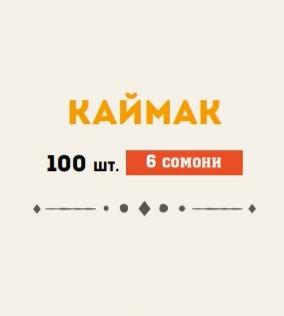 Каймак
