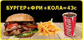 Комбо Стейк Бургер