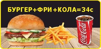 Комбо Hot Burger