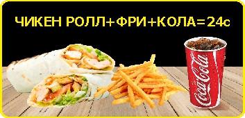 Комбо Чикен Ролл