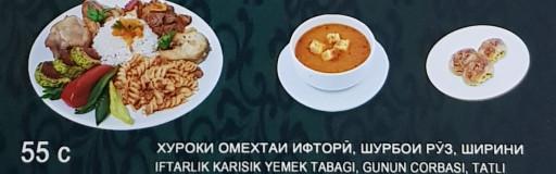 Ифтар  меню  4