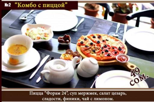 Комбо с пиццой