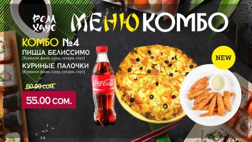 Комбо Пицца Белиссимо + Куринные Палочки.