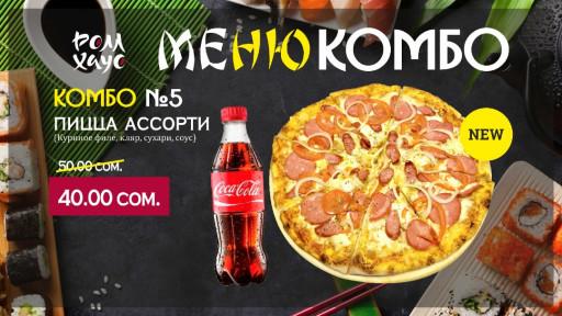 Комбо Пицца Ассорти.